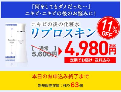 リプロスキンを最安値&特典付きで買う方法【公式サイト】.jpg