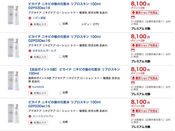リプロスキンを最安値&特典付きで買う方法【楽天】.jpg
