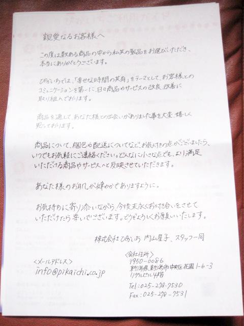 リプロスキン・ピカイチ手紙.jpg